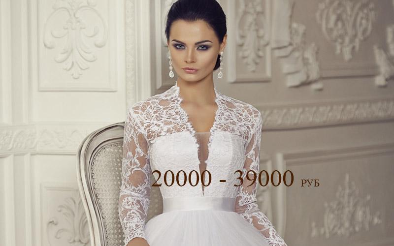 Свадебные платья 20000 - 39000 рублей