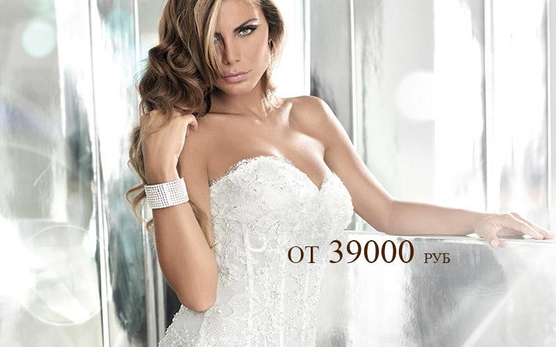 Свадебные платья от 39000 рублей