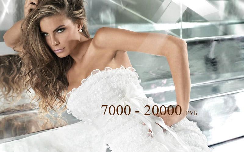 Свадебные платья 7000 - 20000 рублей