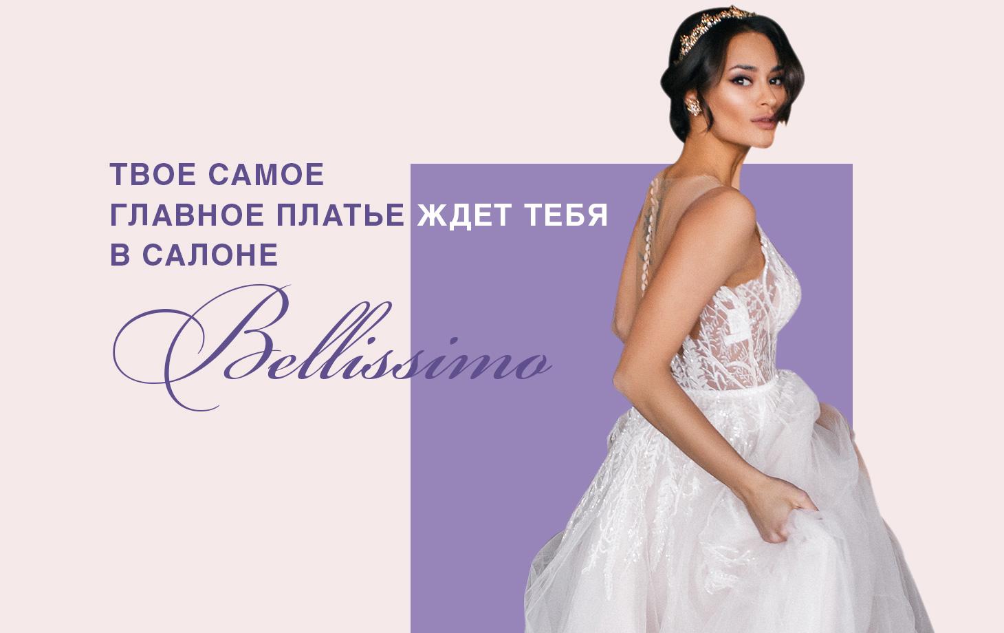 910e74cd1e4bfa4 Продажа свадебных платьев. Цена свадебного платья от 4900 рублей.  Bellissimo, +7 (495) 222-62-46